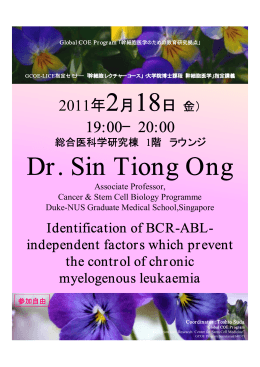 Dr. Sin Tiong Ong
