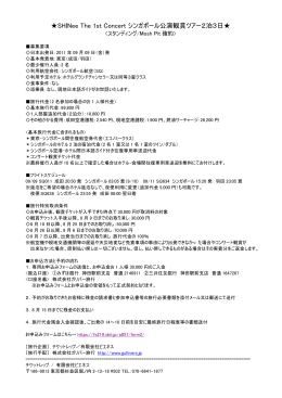 SHINee The 1st Concert シンガポール公演観賞ツアー2泊3日