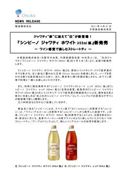 """ジャワティ""""赤""""に加えて""""白""""が新登場! 『シンビーノ ジャワティ"""