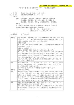 資料4-2 - 国土交通省