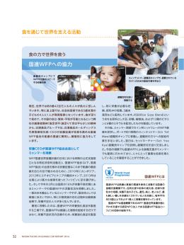 国連WFPへの協力