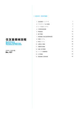 No.157 2005年 技術年鑑(PDF:1.3MB)