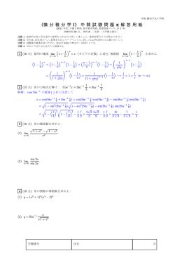 《微 分 積 分 学 I》 中 間 試 験 問 題 兼 解 答 用 紙