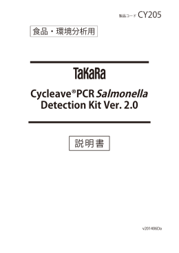 Cycleave®PCR Salmonella Detection Kit Ver. 2.0