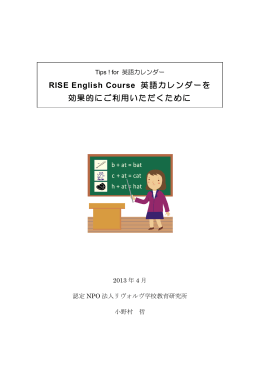 Tips !(学びのヒント・秘けつ)