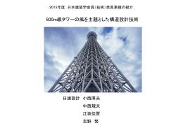 600m級タワーの風を主題とした構造設計技術