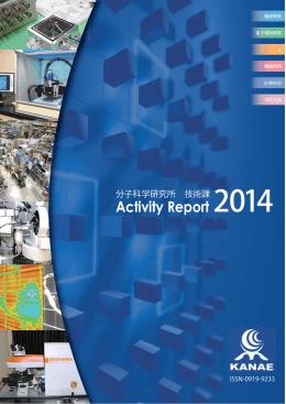 Activity Report - 技術課