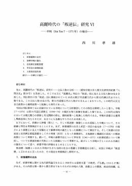 PDFを表示 - 愛知学院大学学術紀要データベース
