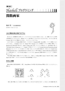 関数画家 - 情報処理学会