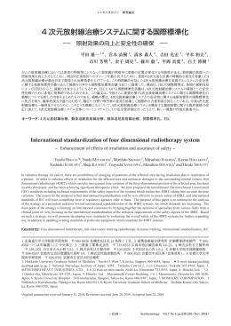 4次元放射線治療システムに関する国際標準化