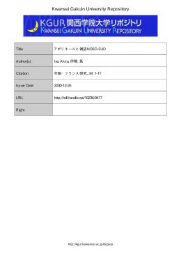 アポリネールと雑誌NORD-SUD