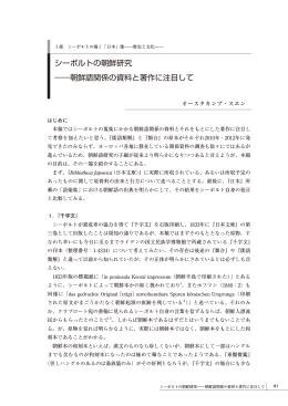 シーボルトの朝鮮研究 ――朝鮮語関係の資料と著作に注目して