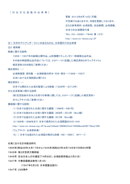 [ 日 台 文 化 芸 能 の 出 来 事 ] 更新 2013年8月12日(月曜