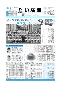 平成21年3月1日号(PDF:1121KB)