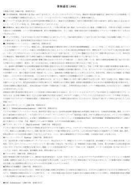情報通信 1995