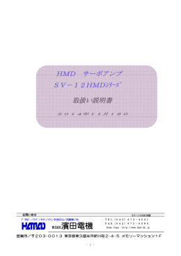 SV-12HMD取説