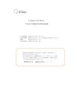 平成28年度職員採用試験実施要網(PDF)