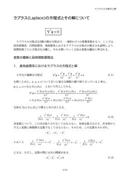 ラプラス(Laplace)の方程式とその解について