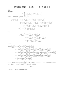 数理科学2 レポート(その4)