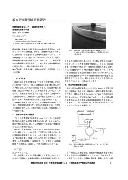 高田 亨 - 電気通信大学教育研究技師部