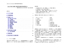 高等学校数学科教育法1 - 北海道教育大学釧路校代数学研究室