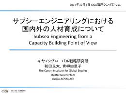 発表資料(日本語) - キヤノングローバル戦略研究所