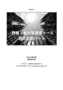 Nivel 3 渋谷外語学院 通信教育部