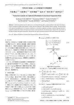 支持点の励振による球面振子の数値解析 中道義之 *1*2 大庭勝久 *2*3