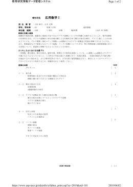 応用数学Ⅰ - 東京高専情報工学科