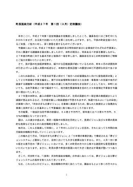 平成27年度 町長施政方針(PDF:280KB)