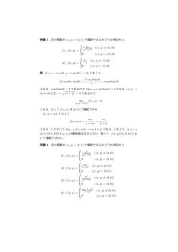 例題 1. 次の関数が ( x, y) = (0, 0) で連続であるかどうか判定せよ. (1) f(x