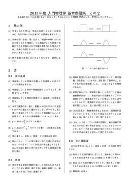 基本例題2