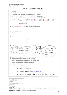 vol.2 L11 volitional-form_WS