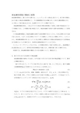 球面調和関数の概要と展開