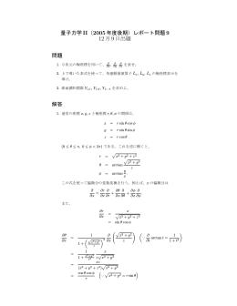 量子力学II(2005 年度後期)レポート問題9 12月9日出題 問題 解答