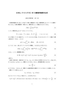 らせん(ヘリックス)の X線回折強度の公式