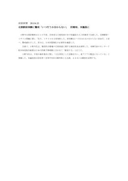 産経新聞 26.04.21 北朝鮮核実験に警戒「いつ行うか分からない」 防衛相