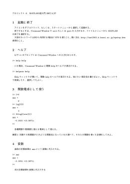 MATLAB超入門 (1)