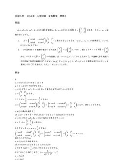 京都大学 1983 年 入学試験 文系数学 問題 3 問題 解答