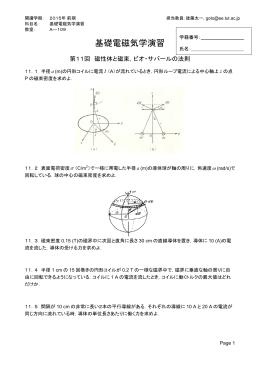 基礎電磁気学演習