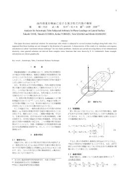 面内荷重を側面に受ける異方性だ円筒の解析