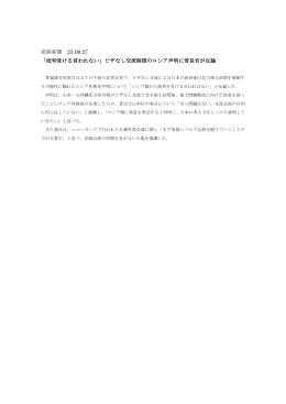 「批判受ける言われない」ビザなし交流制限のロシア声明に菅長官が反論
