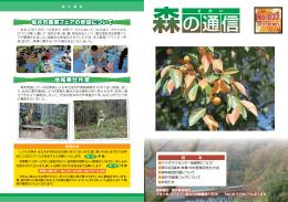 No.032 - 坂井森林組合