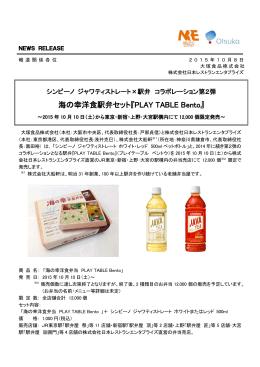 海の幸洋食駅弁セット『PLAY TABLE Bento』