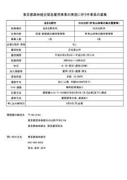東京都森林組合緊急雇用事業の実施に伴う作業員の募集