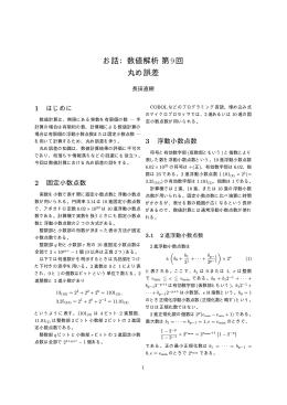 お話:数値解析第9回 丸め誤差 - 東京女子大学 情報処理センター