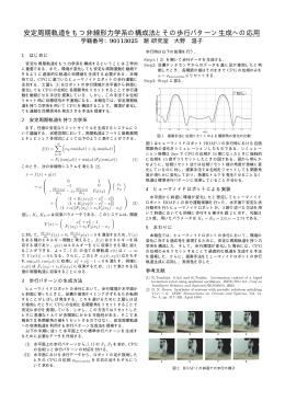 安定周期軌道をもつ非線形力学系の構成法とその歩行パターン生成への