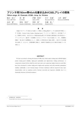 プリンタ用780nm帯40ch光書き込みVCSELアレイの開発 | Ricoh