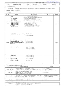 H26(工)1年 情報科学実習.xlsx