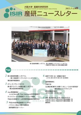 ニュースレターNo.48(2013年3月発行)